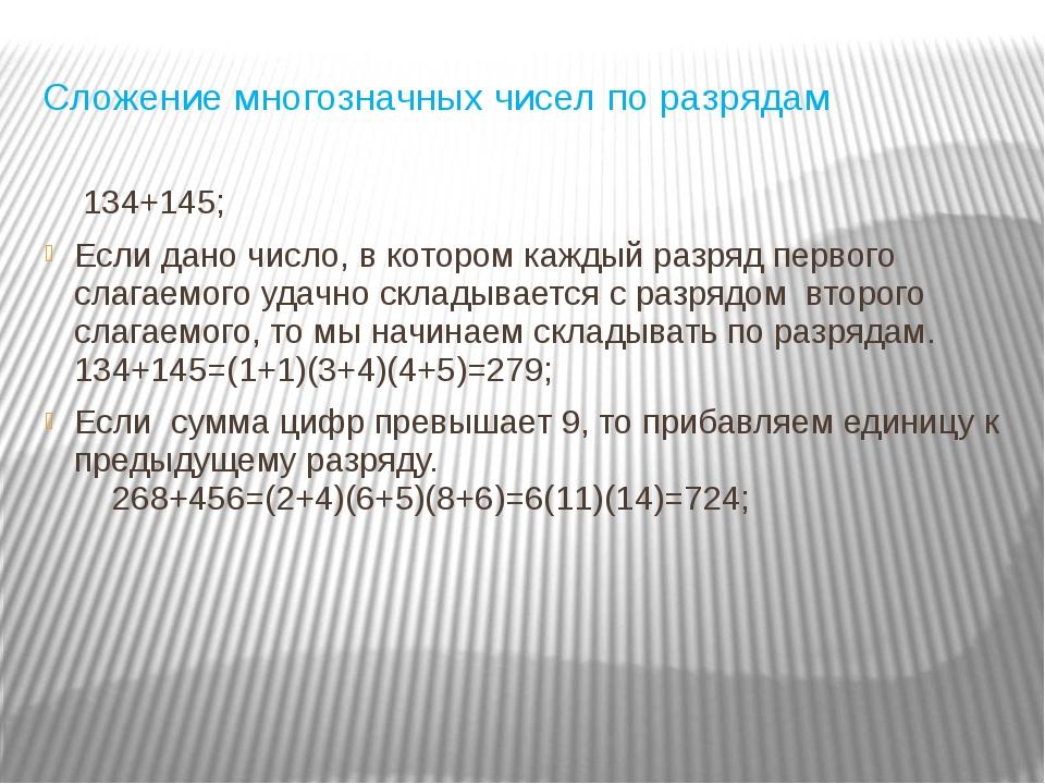 Сложение многозначных чисел по разрядам 134+145; Если дано число, в котором к...