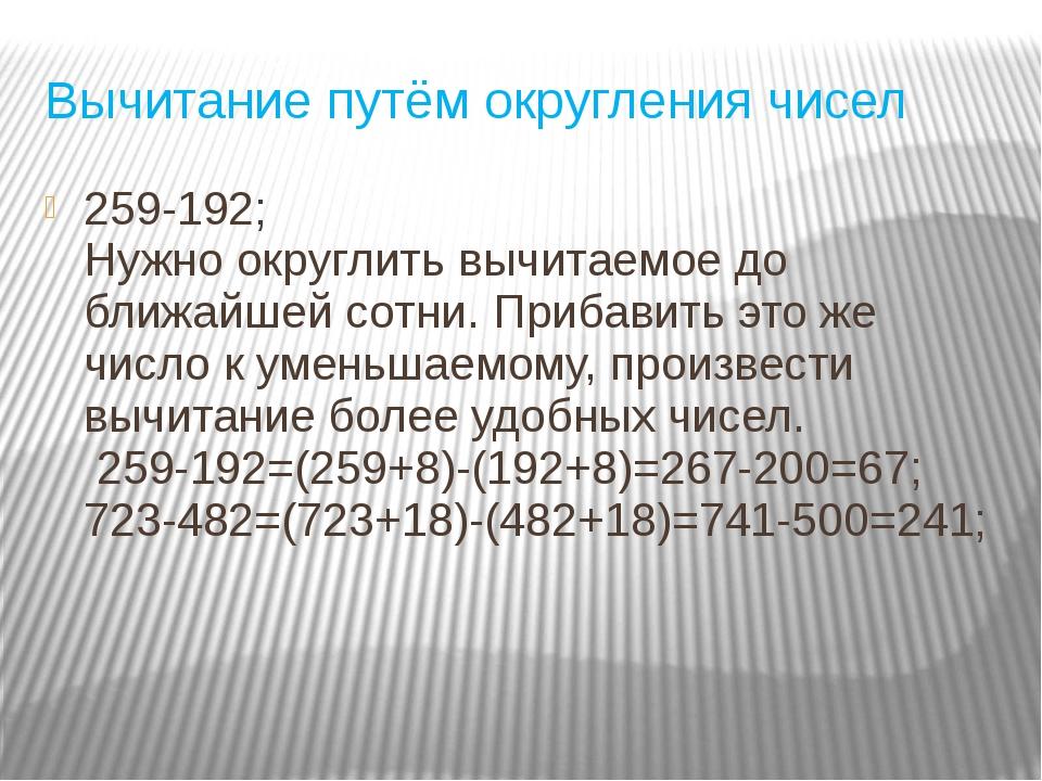 Вычитание путём округления чисел 259-192; Нужно округлить вычитаемое до ближа...