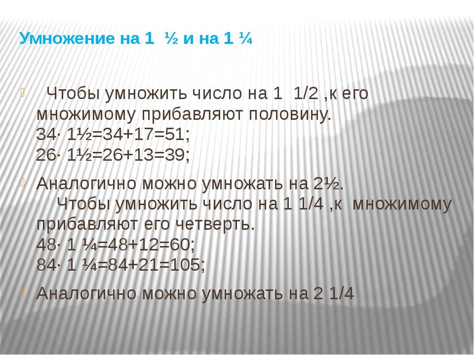 Умножение на 1 ½ и на 1 ¼ Чтобы умножить число на 1 1/2 ,к его множимому приб...