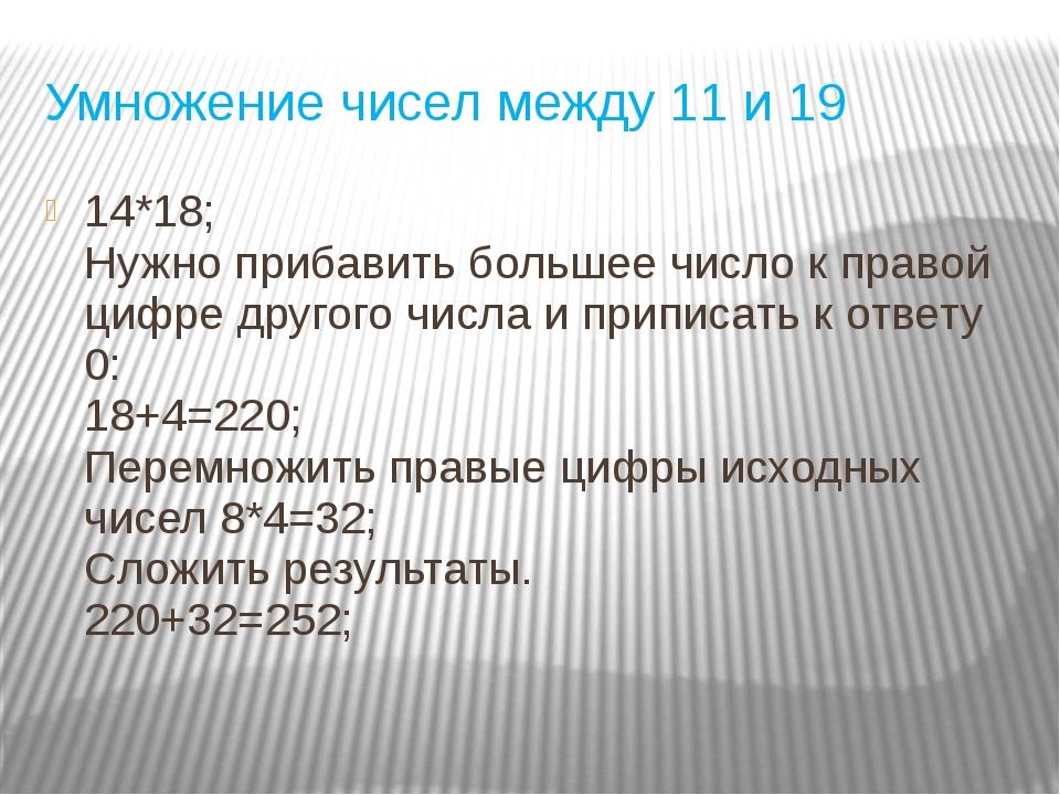 Умножение чисел между 11 и 19 14*18; Нужно прибавить большее число к правой ц...