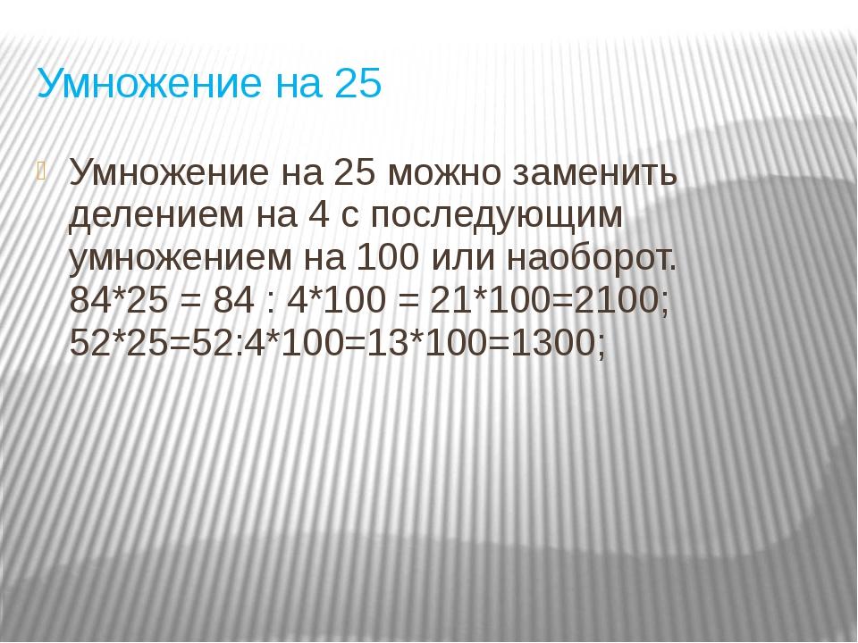 Умножение на 25 Умножение на 25 можно заменить делением на 4 с последующим ум...