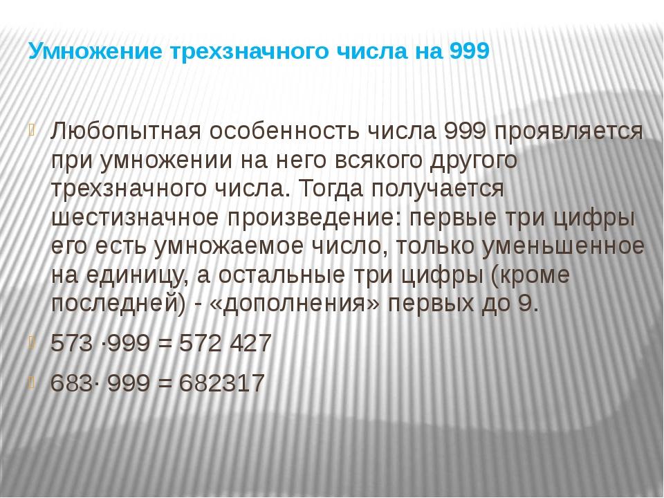Умножение трехзначного числа на 999 Любопытная особенность числа 999 проявляе...