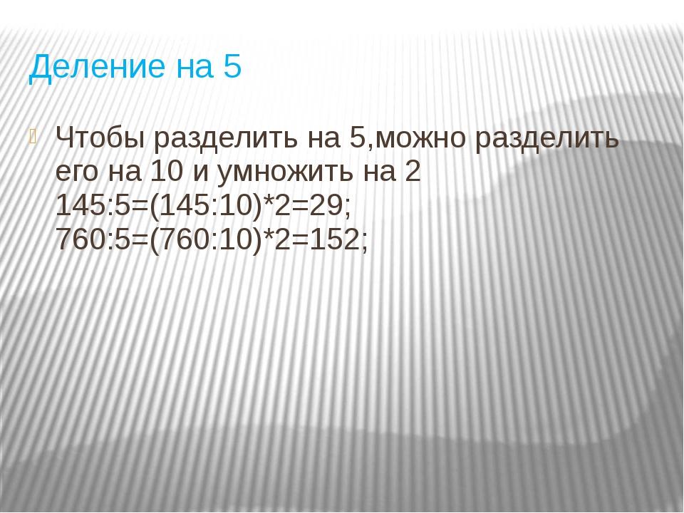 Деление на 5 Чтобы разделить на 5,можно разделить его на 10 и умножить на 2 1...