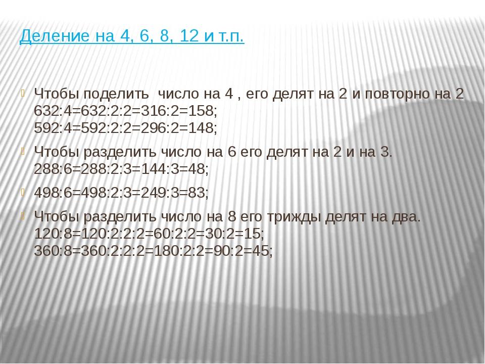 Деление на 4, 6, 8, 12 и т.п. Чтобы поделить число на 4 , его делят на 2 и по...