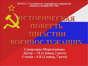 Суворовцы Муратхановы Артур – 7А (1 взвод, 1 рота) Степан – 6 Б (2 взвод, 7 р