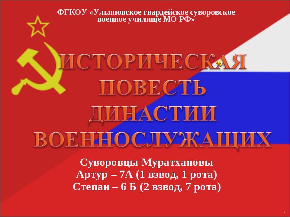 Суворовцы Муратхановы Артур – 7А (1 взвод, 1 рота) Степан – 6 Б (2 взвод, 7 р...