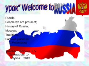 Russia; People we are proud of; History of Russia; Moscow; Traditions; Famous