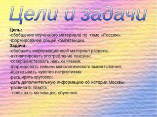 Цель: -обобщение изученного материала по теме «Россия»; -формирование общей к