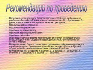 Материал составлен для 7класса по теме «Welcome to Russia» по учебнику «Англи