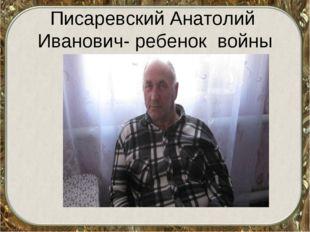 Писаревский Анатолий Иванович- ребенок войны