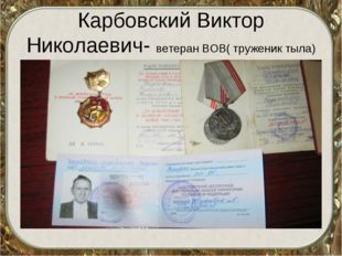 Карбовский Виктор Николаевич- ветеран ВОВ( труженик тыла)