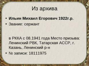 Из архива Ильин Михаил Егорович1922г.р. Звание: сержант в РККА с 08.1941 го