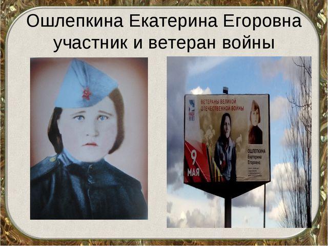 Ошлепкина Екатерина Егоровна участник и ветеран войны