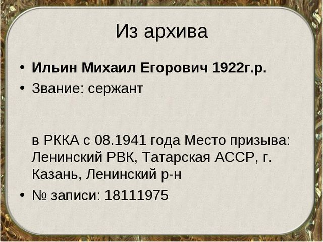 Из архива Ильин Михаил Егорович1922г.р. Звание: сержант в РККА с 08.1941 го...