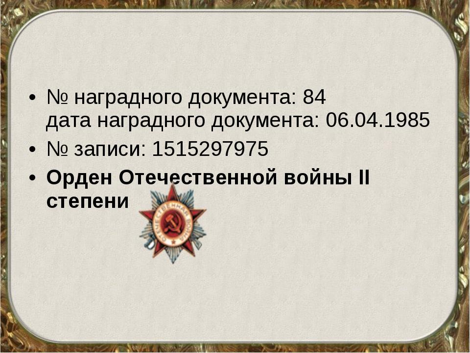 № наградного документа: 84 дата наградного документа: 06.04.1985 № записи: 1...