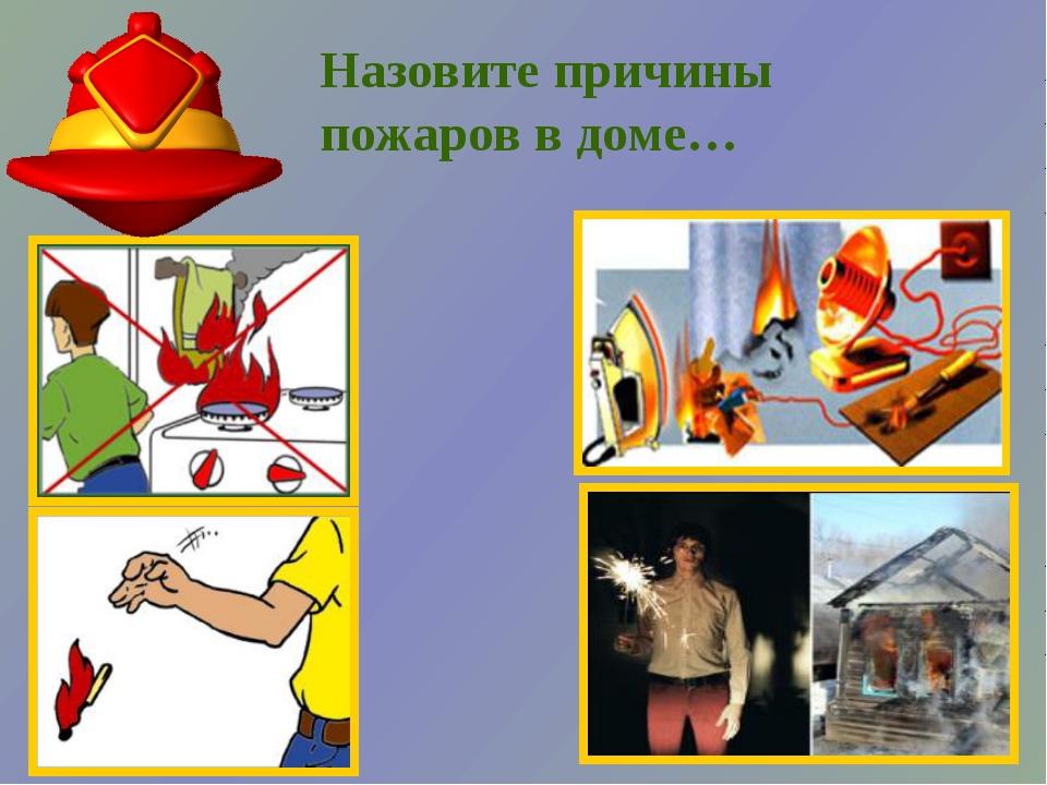 Назовите причины пожаров в доме…