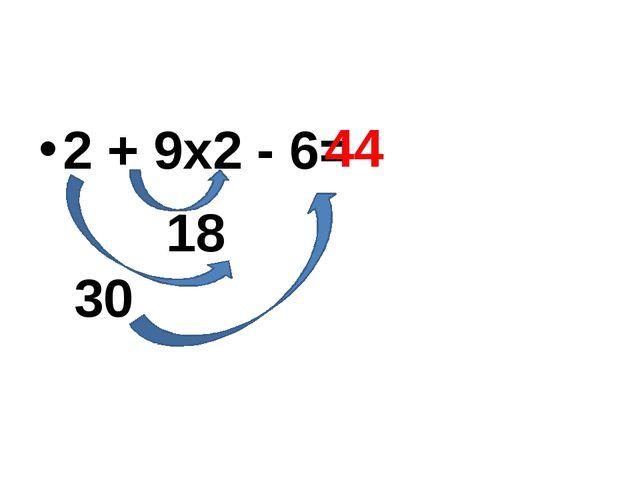 2 + 9х2 - 6= 18 30 44