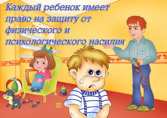 Картинки ко дню защиты детей каждый ребенок имеет право, для хорошего настроения