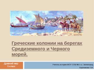 Греческие колонии на берегах Средиземного и Черного морей. Учитель истории МО
