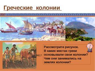 Греческие колонии https://vk.com/wall-69961?own=1&offset=240 Рассмотрите рису