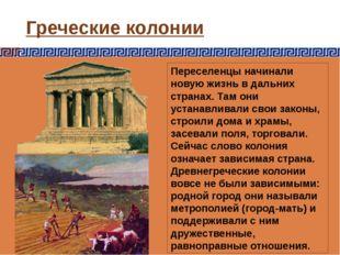 Греческие колонии Переселенцы начинали новую жизнь в дальних странах. Там они