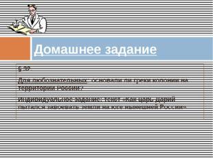 § 32. Для любознательных: основали ли греки колонии на территории России? Ин