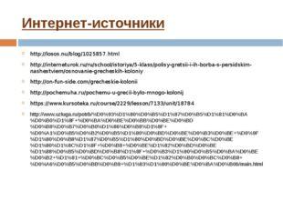 Интернет-источники http://losos.nu/blog/1025857.html http://interneturok.ru/r
