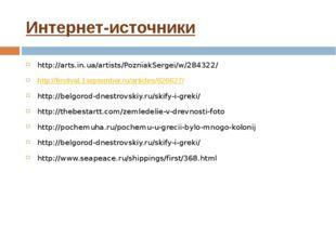 Интернет-источники http://arts.in.ua/artists/PozniakSergei/w/284322/ http://f