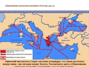 Образование греческих колоний в VII-VI вв. до н.э. Афинский мыслитель Сократ