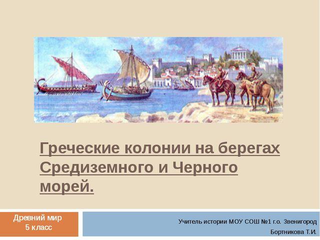 Греческие колонии на берегах Средиземного и Черного морей. Учитель истории МО...