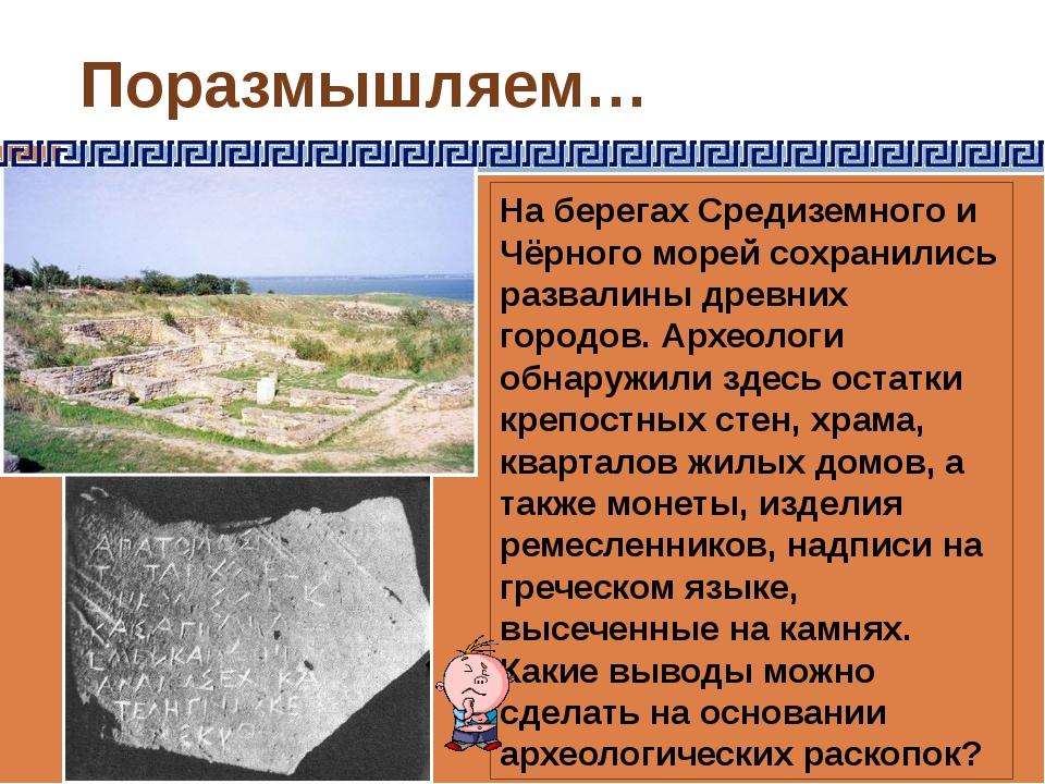 Поразмышляем… На берегах Средиземного и Чёрного морей сохранились развалины д...