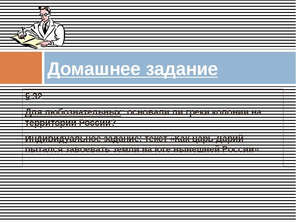§ 32. Для любознательных: основали ли греки колонии на территории России? Ин...