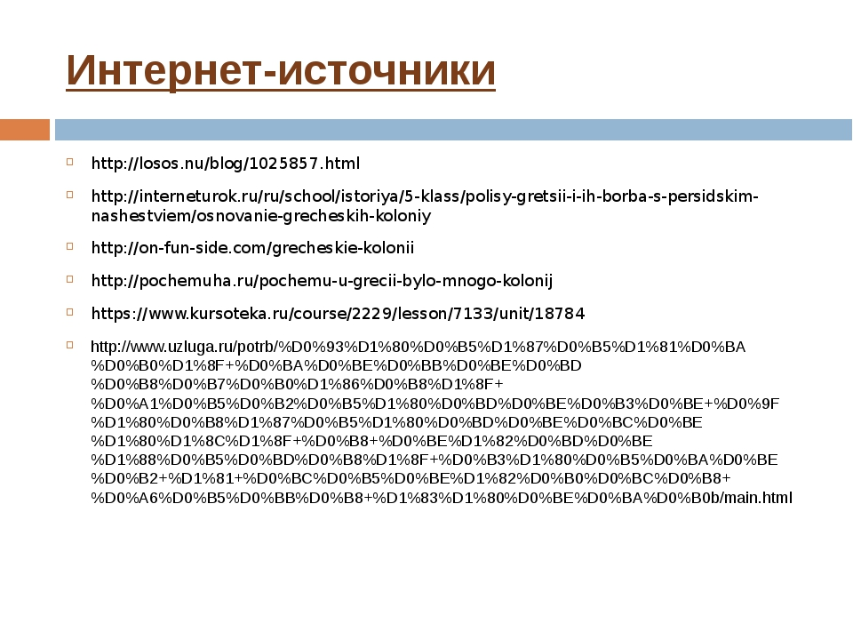 Интернет-источники http://losos.nu/blog/1025857.html http://interneturok.ru/r...