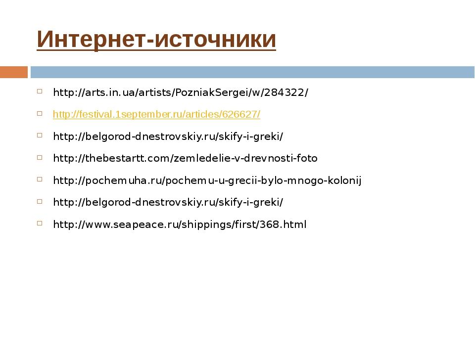 Интернет-источники http://arts.in.ua/artists/PozniakSergei/w/284322/ http://f...