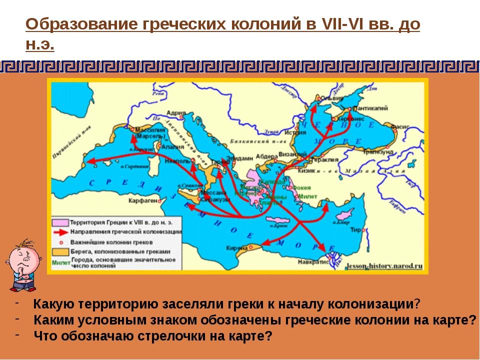 Образование греческих колоний в VII-VI вв. до н.э. Какую территорию заселяли...