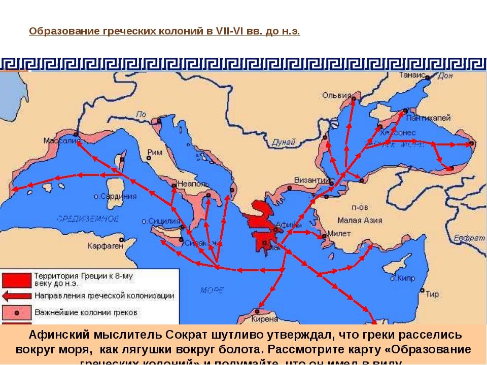 Образование греческих колоний в VII-VI вв. до н.э. Афинский мыслитель Сократ...