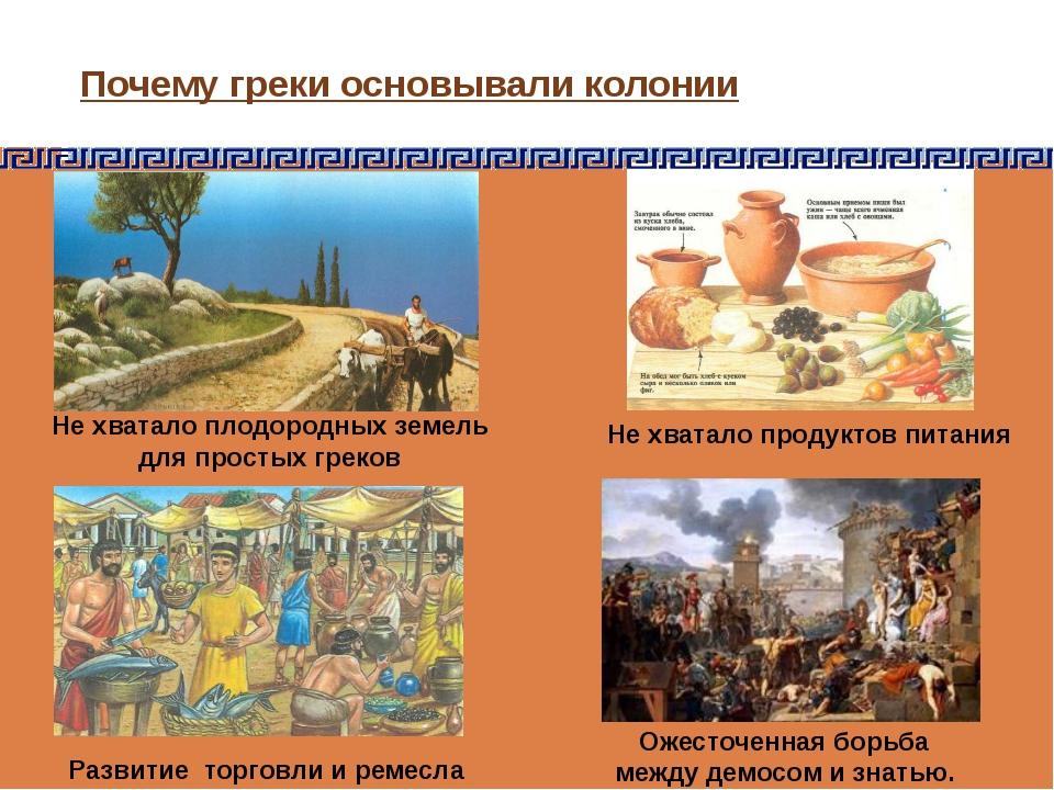 Почему греки основывали колонии Не хватало продуктов питания Не хватало плодо...