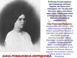 В Москву Есенин приехал простодушным, весёлым парнем, ему было всего семнадца