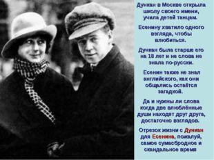 Дункан в Москве открыла школу своего имени, учила детей танцам. Есенину хвати