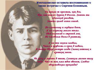 Миклашевская оставила воспоминания о своих встречах с Сергеем Есениным. Ты т