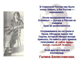 В Советской России ему было очень тяжело, а без России — невозможно. После во