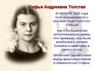 Софья Андреевна Толстая В НАЧАЛЕ 1925 года поэт познакомился с внучкой Льва Т