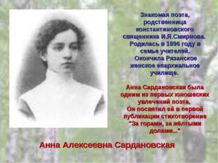 Анна Алексеевна Сардановская Знакомая поэта, родственница константиновского с