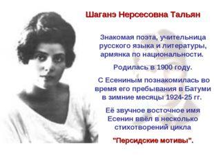Шаганэ Нерсесовна Тальян Знакомая поэта, учительница русского языка и литерат