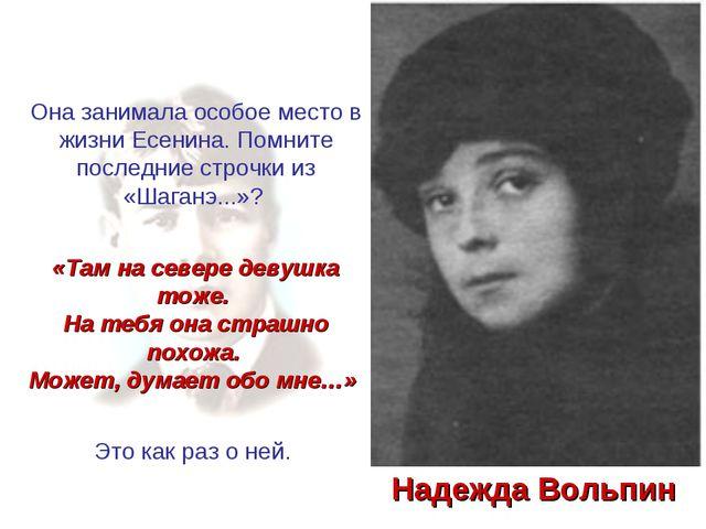 Надежда Вольпин Она занимала особое место в жизни Есенина. Помните последние...