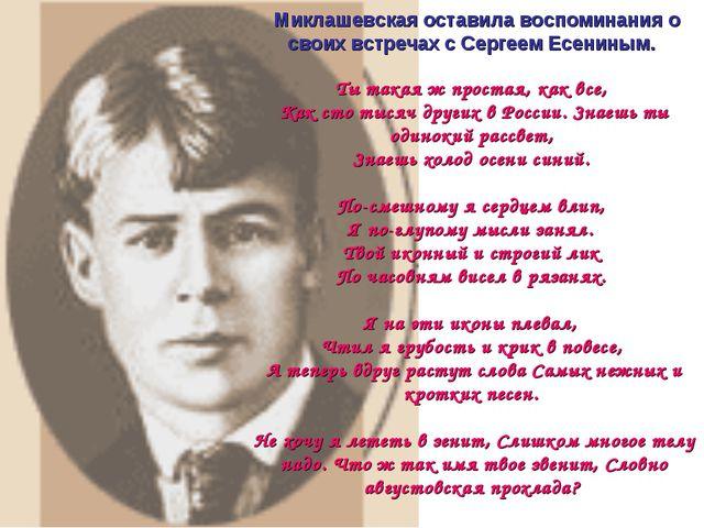 Миклашевская оставила воспоминания о своих встречах с Сергеем Есениным. Ты т...