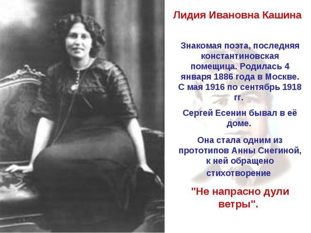 Лидия Ивановна Кашина Знакомая поэта, последняя константиновская помещица. Ро...