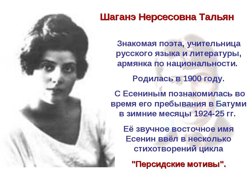 Шаганэ Нерсесовна Тальян Знакомая поэта, учительница русского языка и литерат...