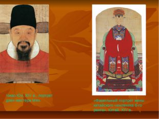 Чжао Юн, XIV в., портрет дзен-мастера Мяо. «Фамильный портрет жены китайского