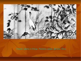 Сэссю. Цветы и птицы. Роспись ширм. Деталь. 15 в.